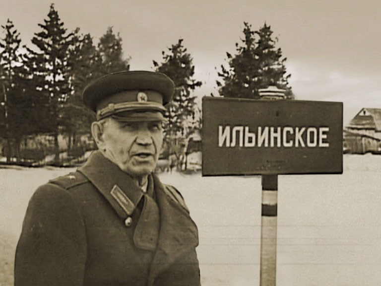 После боев Ильинское