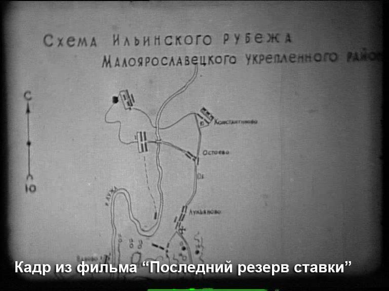 схема укреплений Ильинского боевого участка