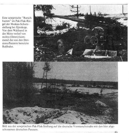 Фотография орудийной позиции у Сергеевки Ильинского боевого участка