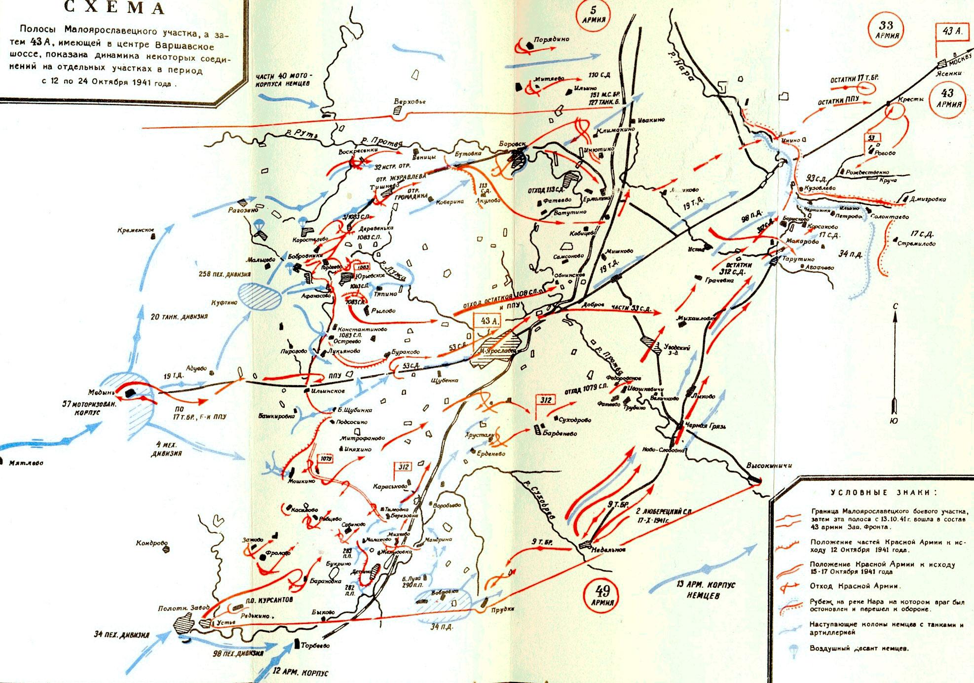 Малоярославецкий укреп-район и динамика перемещения отдельных частей 12-24 октября 1941.